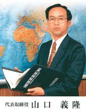 代表取締役 山口 義隆