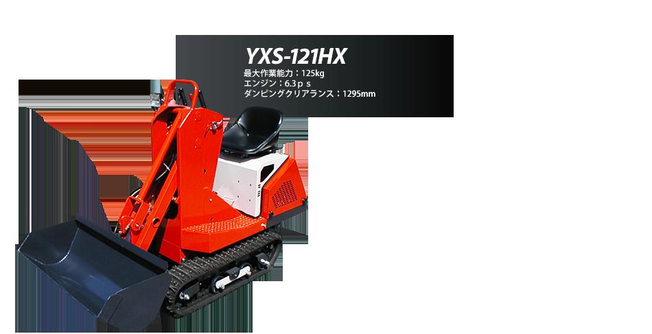 YXS-121HX