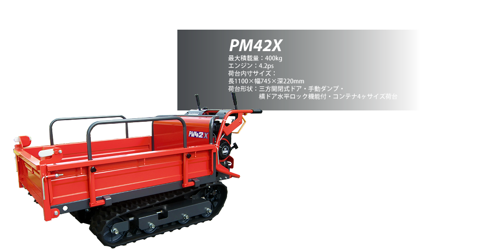 PM42X